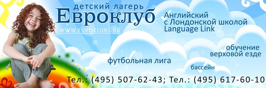 Баннер 900x300 для euroclubs.ru