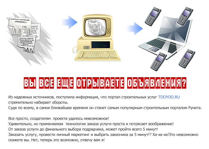 Баннер 700x500 для tooyoo.ru