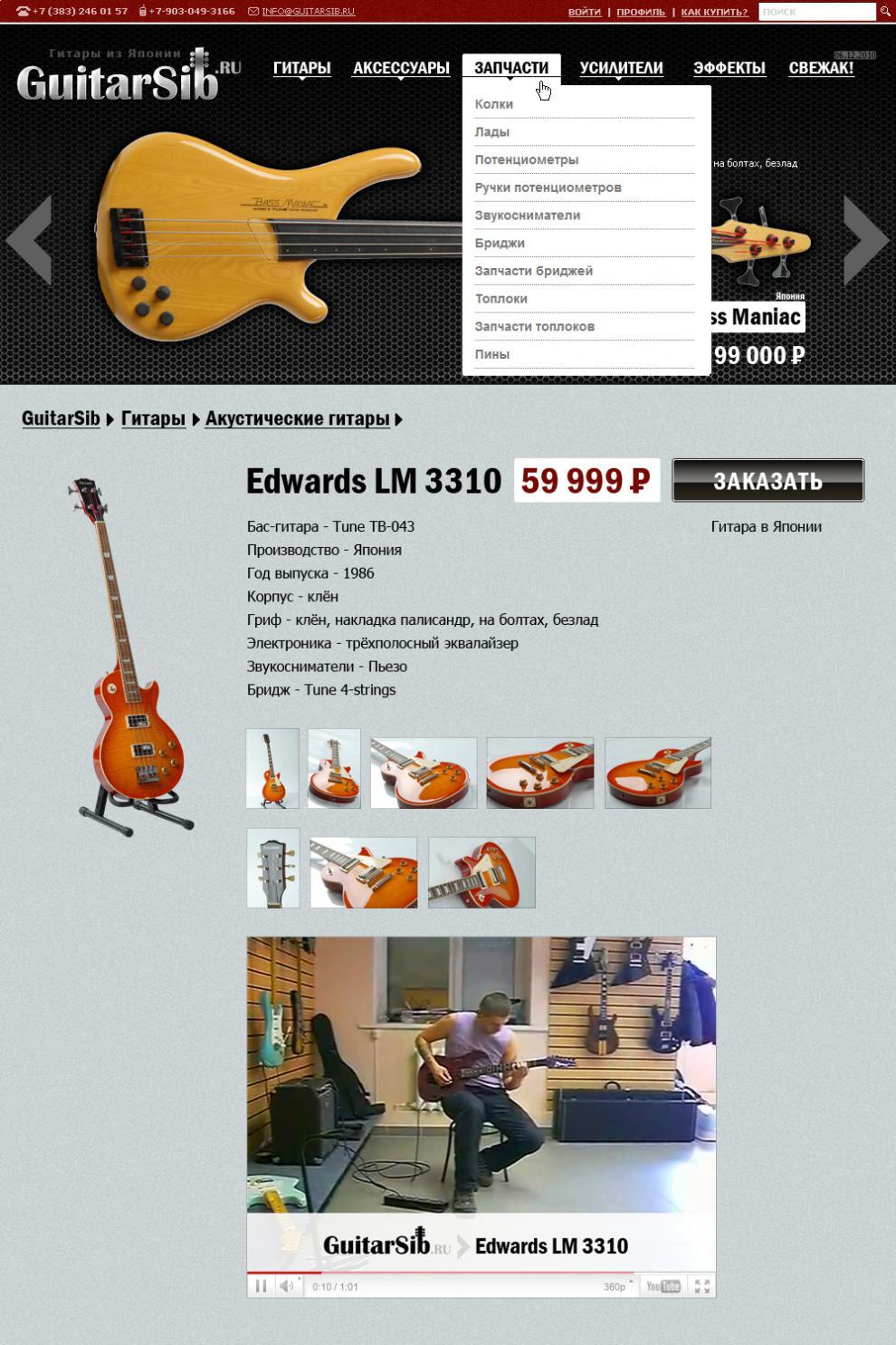 Баннер 1000x1500 для guitarsib.ru
