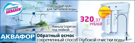 Баннер 522x168 для aquaphor.ru