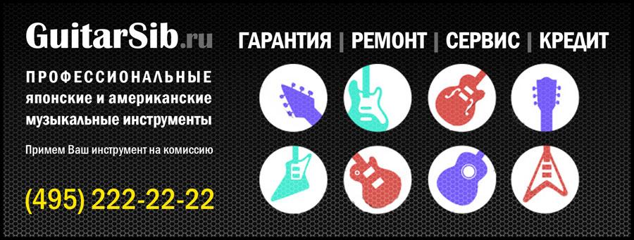 Баннер 700x260 для guitarsib.ru