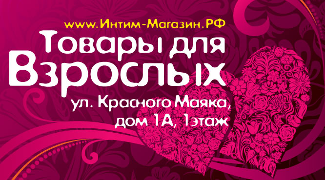 Баннер 666x369 для intimkin.ru