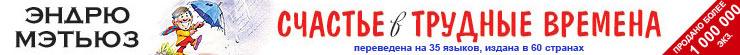 Баннер 740x55 для eksmo.ru