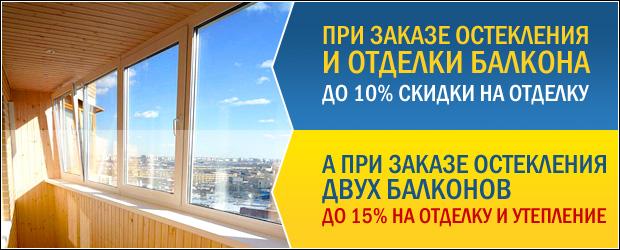 Баннер 620x250 для tvoybalkon.ru