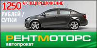 Баннер 200x100 для rentmotors.ru