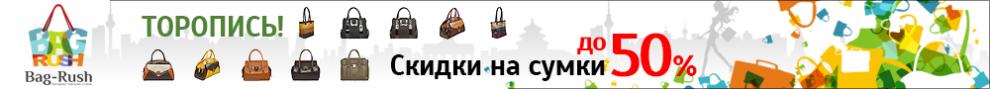 Баннер 1000x90 для bag-rush.ru