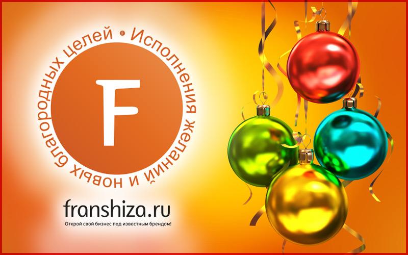Баннер 800x500 для franshiza.ru
