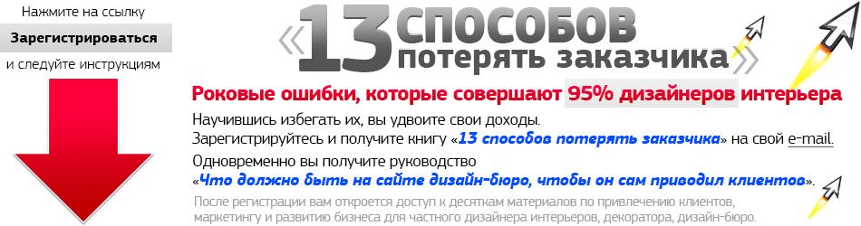 Баннер 950x250 для homeideas.ru