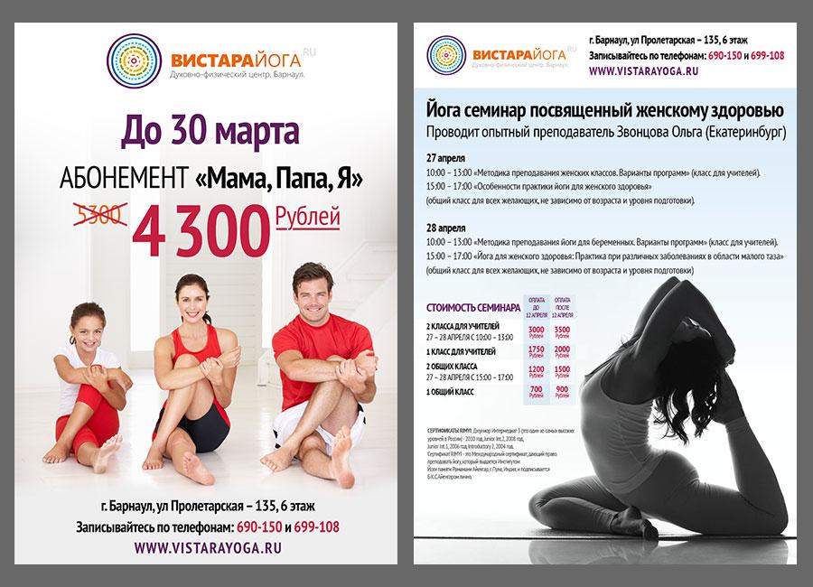Баннер 900x650 для vistarayoga.ru