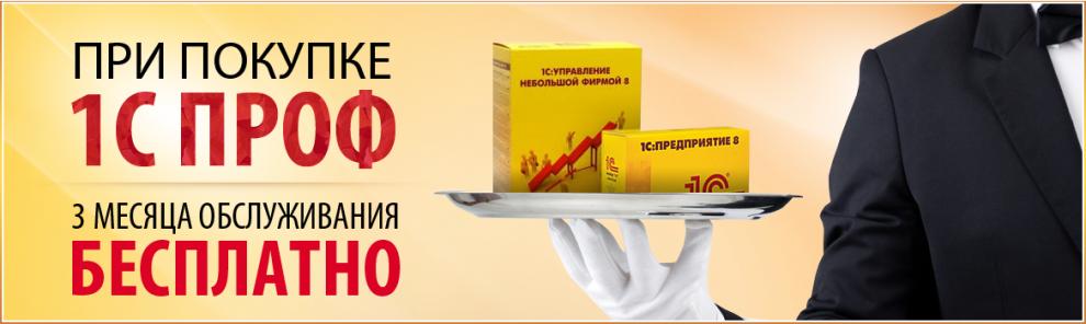 Баннер 1170x350 для 799000.ru