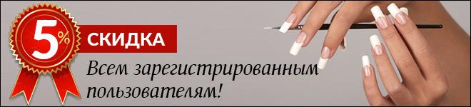 Баннер 660x150 для runail-shop.ru