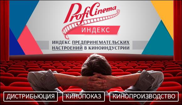 Баннер 580x335 для proficinema.ru